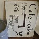 カフェ・コドウ - 横向きに立てかけてあった看板