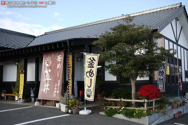 レストラン笠井 name=