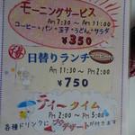 58191263 - 2016.10 モーニングは350円、ランチもコーヒー月で750円です♪