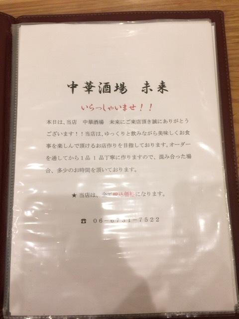中華酒場未来