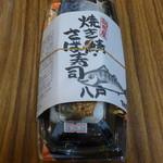 朝市屋 - 焼きサバ寿司トサバ寿司のミックス700円