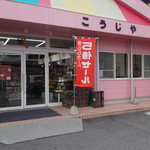 こうじや - 2016.10 上横須賀駅近くの雑貨屋みたいなパン屋さん。