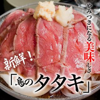 おすすめ鶏料理「鶏のタタキ」