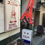 洋食 スコット - 世界に冠たる温泉リゾート箱根・湯本の裏通りにあります。
