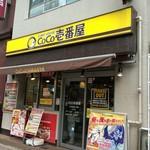 Kokoichibanya -