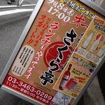 炉端と天ぷら屋台 さくら亭 - 看板