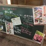 鯛之鯛 梅田店 -
