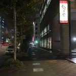 八丁堀 もつ千 - 八丁堀駅界隈は東京駅からも徒歩圏内なのにものすごく静かでビックリ!
