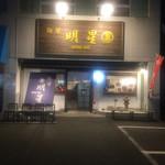麺屋 明星 - 外観