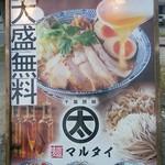 千葉房総 麺のマルタイ  - 外ポップ