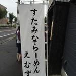 すたみならーめん えむず - 【2016.10.9】のぼり。