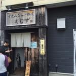 すたみならーめん えむず - 【2016.10.9】店頭。