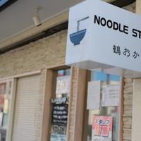 NOODLE STOCK 鶴おか -
