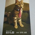 旧ヤム鐵道 - 本店に居る彼に会いたい!!