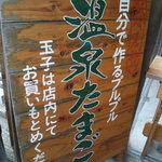 Kinosakijeratokafechaya - 看板①
