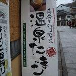 Kinosakijeratokafechaya - 看板②