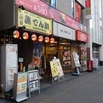 Yakinikusakabasumibiya - 建物入口、左手から入ってエレベーターで上へ