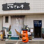 いたさん亭 - 日進市岩崎町の県道沿いにあります