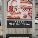ピカソ - 看板