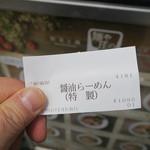 麺や 庄の gotsubo - イベリコ豚の特製醤油らーめん