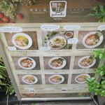 麺や 庄の gotsubo - 券売機&メニュー