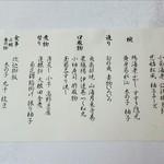 Shouwanomorikurumaya -