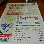 日本一食堂 - メニュー。