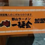 日本一食堂 - 一麺会。