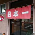 日本一食堂 - 外観。