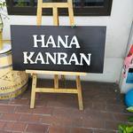 ハナカンラン -