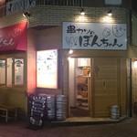 串カツのぼんちゃん - 店の外観