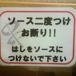 串カツのぼんちゃん - 二度づけ以外に箸づけ??