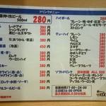 串カツのぼんちゃん - おしながき ドリンク