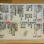 串カツのぼんちゃん - おしながき 串もん