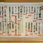 串カツのぼんちゃん - おしながき あぶり焼き、小鉢他
