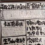 5824274 - 北海道の魚介類とラム肉メニューがメイン