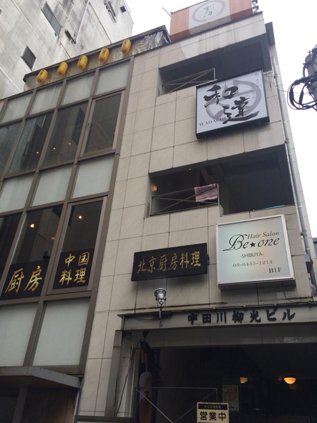 魚・オイルしゃぶしゃぶ 和達 宇田川店