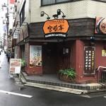 ハンバーグ・ステーキ宮崎亭 - 店頭