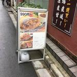 ハンバーグ・ステーキ宮崎亭 - 看板