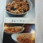 58257224 - 肉丼とチャーハン‼️