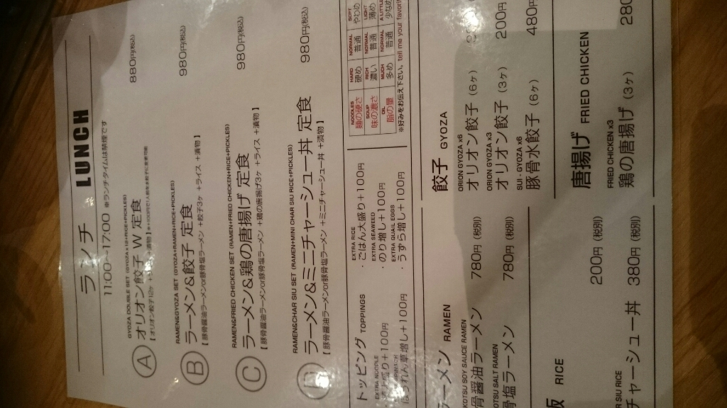 オリオン餃子 本店 name=
