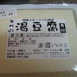 とうふ工房矢代 - 湯豆腐 300円