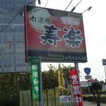 肉酒場寿楽 - 道路から見える看板