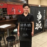 日本酒の店 はなきん - B作おススメの日本酒飲んで下さい!