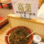 長浜ラーメン - 食べ放題の辛子高菜です。(2016.11 byジプシーくん)