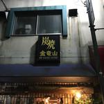 炭焼 金竜山 - 2016/9_外観