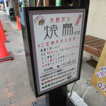 えびす家 - 炭火焼鳥Bar えびす家(湊川)