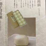 58272179 - 仁太饅頭の始まり❗️
