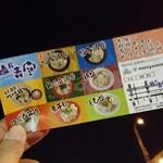 麺屋 青空  - 割引券ゲット♪(´ω`)