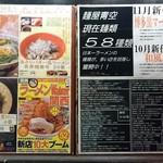 麺屋 青空  - 外メニュ③♪